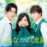"""Hirunaka no Ryuusei"" Live-Action Film Trailer Featuring Theme Song by Dream Ami Posted"