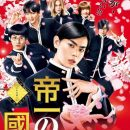 Live-Action Teiichi no Kuni Film's English-Subtitled Teaser Posted