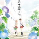Kase-san and Morning Glories Yuri Manga Gets Anime Clip