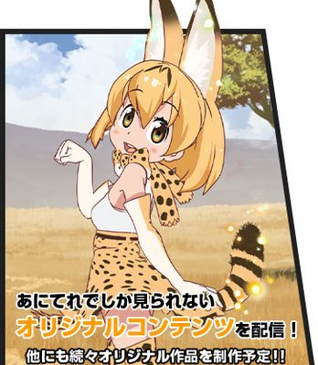 Kemono Friends Gets Original Content on TV Tokyo's Streaming Service