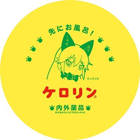 "Kadokawa Offers ""Kemono Friends"" Collaboration Yellow Bath Buckets"