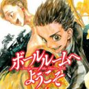 """Welcome to the Ballroom"" TV Anime Principal Cast Listing Spotted"