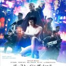 Live-Action Ghost in the Shell Film's 3 Teasers, Japan-Exclusive Poster Unveiled