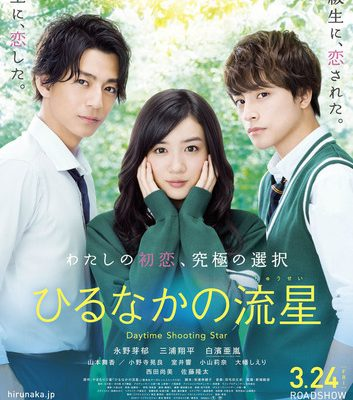 Live-Action Hirunaka no Ryūsei Film's English-Subtitled Video Posted