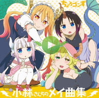 "Hear Some Dragon Song In ""Miss Kobayashi's Dragon Maid"" Character Mini-Album"