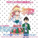 Hajimete no Gal Anime Reveals Main Staff, Character Visuals
