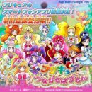 "PreCure Franchise's First Smartphone Game App ""Tsunagaru Pazurun"" Introduced in PV"