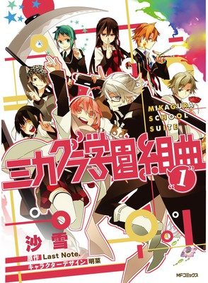 One Peace Books to Publish Mikagura School Suite Light Novels, Manga in English