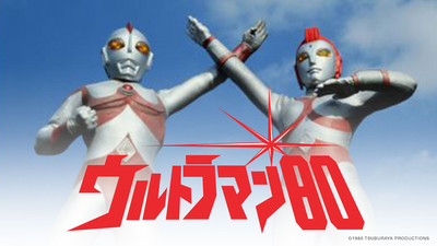 TOKU to Air Ultraman 80 With English Subtitles