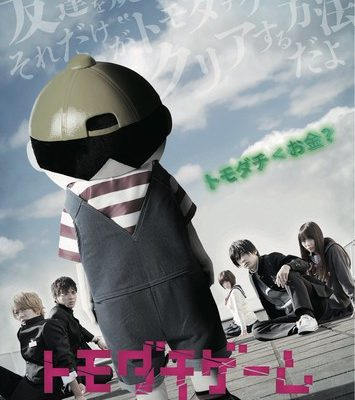 Live-Action Tomodachi Game Drama Reveals Teaser Visual, April 3 Premiere