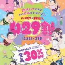 Mr. Osomatsu Contact Lens TV Ads Only Make Us Want More Anime