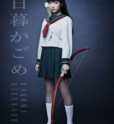 Inuyasha Stage Play Reveals Cast Visuals for Kagome, Kikyo