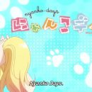 Nyanko Days Ep. 10 is now available in OS.