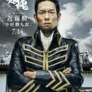 Live-Action Gintama Film Posters Show Shinsengumi Characters