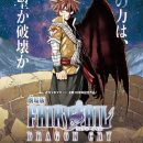 Fairy Tail: Dragon Cry Film's 2nd Promo Video Reveals Dragon's Tomb