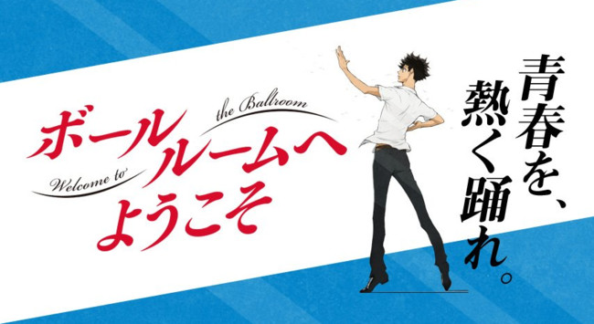 Welcome to the Ballroom Anime Reveals Main Cast, July Premiere