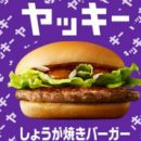 This New Burger At McDonald's Japan Has An Unappetizing Name