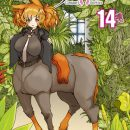 A Centaur's Life Anime Debuts on TV in July