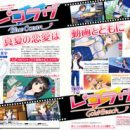 Producer: Kadokawa Still Holds Photo Kano, Reco Love Game Copyrights