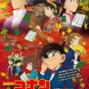 Daisuke Ono Joins Cast of 21st Detective Conan Film