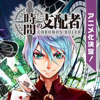 "Time-Manipulating Action Abounds in ""Chronos Ruler"" PV"