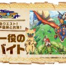 Monster Hunter Stories Seeks Voice Actors for Two Felyne Roles