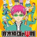 Live-Action The Disastrous Life of Saiki K. Film Premieres on October 21