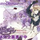 Kyoto Animation Posts Violet Evergarden Novels' 2nd Anime Commercial
