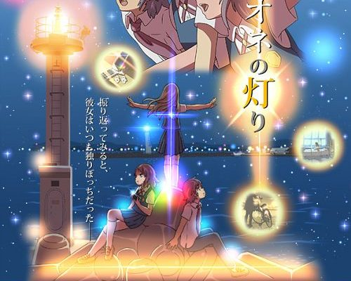 Clione no Akari Net Novel Gets TV Anime in Early Summer