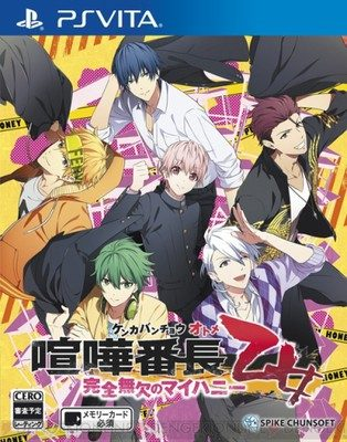 Kenka Banchō Otome Fan Disc Ships on July 27
