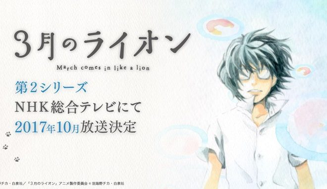 March comes in like a lion Manga Gets 2nd TV Anime Series in October