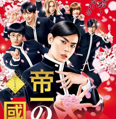 Live-Action Teiichi no Kuni Film Streams Full Trailer, 2nd Teaser Video