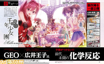 Sakura Wars Creator Ouji Hiroi Develops Millennium Sisters Game