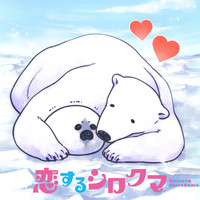 "Beastly Love Story Continues in ""Koi Suru Shirokuma"" Audio Drama CD"