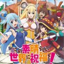 KonoSuba – God's blessing on this wonderful world!! Inspires Game From 5pb.