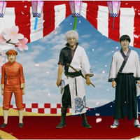 """Gintama"" Live-Action Film Three Cast Dancing in Season's Greeting Video for Spring"