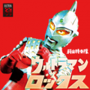 "Is the World Ready for the ""Ultraman the Rock"" Album?"