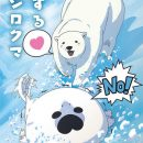 Koisuru Shirokuma Petit Anime's 60-Second Version Streamed
