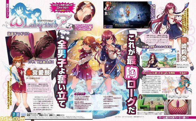 Omega Labyrinth Z Announced