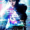 Live-Action Ghost in the Shell Film's 'Major C' Ad Streamed