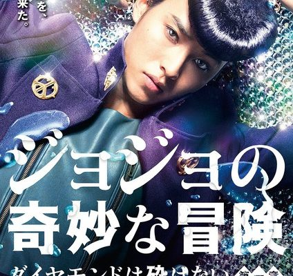 Live-Action Jojo's Bizarre Adventure Film's Teaser Streamed