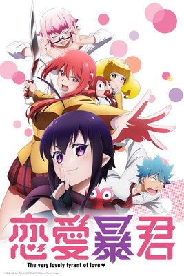 Love Tyrant/Renai Bōkun Anime's 15-Second Ad Streamed