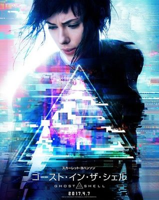 Ghost in the Shell Film Estimated to Earn US$20 Million Over 3-Day Debut Weekend