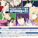 Results Announced for Prince of Stride Idol Group April Fool's Election