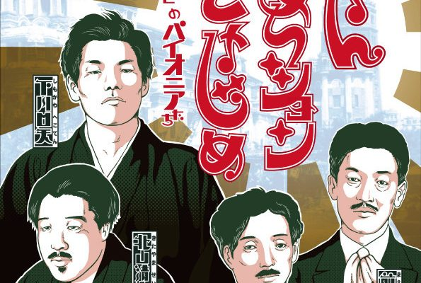 Kyoto International Manga Museum to Screen Oldest Surviving Anime