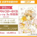 Cardcaptor Sakura: Clear Card Arc Manga's 3rd Volume Bundles Anime DVD in September
