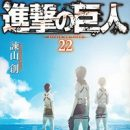 "Check Out Preview Video for ""Attack on Titan"" Manga 22nd Volume"