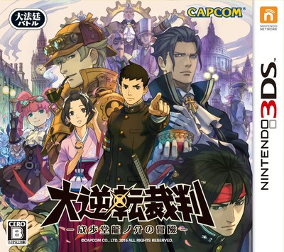 Dai Gyakuten Saiban 2 3DS Game's Video Reveals August 3 Release