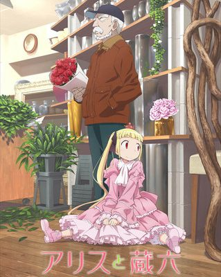 Crunchyroll Streams Alice & Zoroku, The World Yamizukan, World Fool News Part II Anime