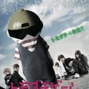 1st Live-Action Tomodachi Game Film Opens June 3 in Japan